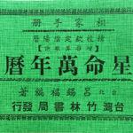 星命萬年暦(相家手冊) 呂錫福編著 850円