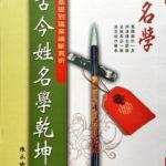 古今姓名学乾坤 陳永瑜著 3,200円