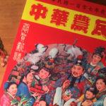 2018年「中華農民暦」のご紹介-ひなた網路台湾書籍部