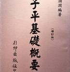 子平基礎概論(増訂版) 梁相潤著 3,200円