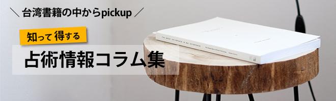 占い専門台湾書籍の中からピックアップした知って得する占術情報コラム集