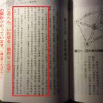 徐曾生著/紫微斗数命運分析より 化忌星の意味