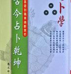 古今占卜乾坤 陳永瑜著 3,200円
