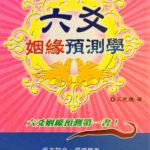 六爻姻縁予測学 王虎応著 3,200円