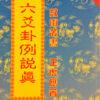 六爻卦例説眞 王虎応著 3,840円