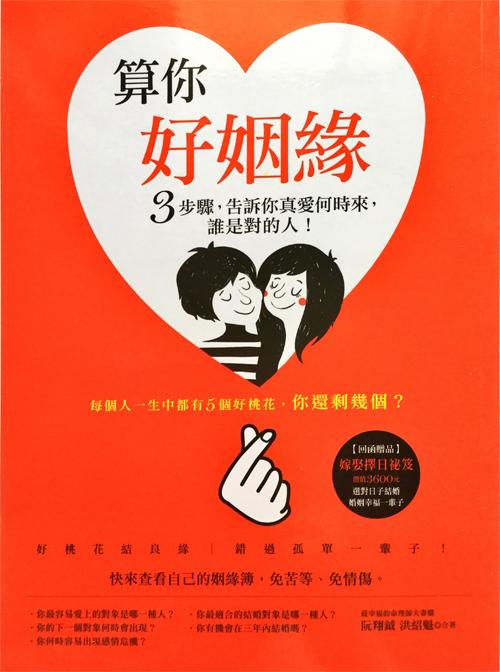 紫微斗数 算你好姻緣・3步驟,告訴你真愛何時來,誰是對的人!