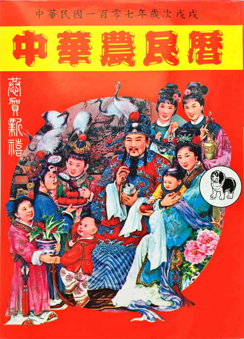 2018年中華農民暦