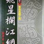 紫微高階之四 飛星欄江網 勤学齋主著 4,400円