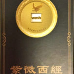 紫微西經塔羅牌(113張卡+中英說明書)韋燁編輯部 3,500円