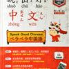 説出好中文(附MP3+MP4) 樂大維著 3,200円