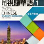 新版實用視聽華語1 學生作業簿 (第三版) 王淑美他 1,800円