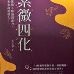 紫微四化 王文華著 4,000円