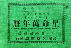 星命萬年暦(相家手冊) 呂錫福編著