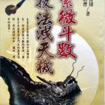 紫微斗数技法洩天機 陳・彭浚翃著 4,400円