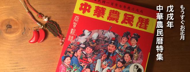 中華農民暦戊戌年のご紹介
