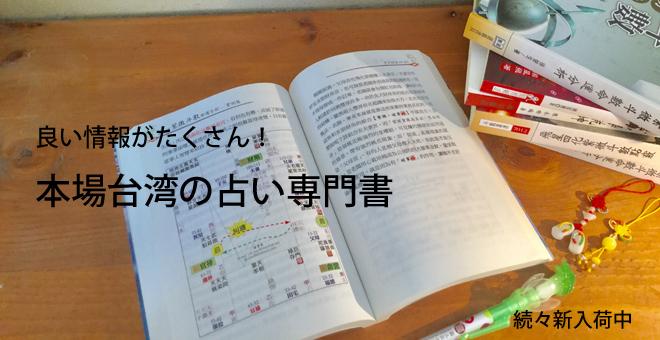 良い情報がたくさん!本場台湾の占い専門書、続々入荷中