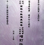 紫微斗数飛星秘儀歩天通会144訣 子陽著 14,400円