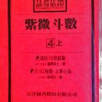 紫微斗数4 影印本(上・下) 蔡明宏著 30,400円