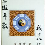 紫微六玄経脈-秘儀在華山 蔡明宏著 12,000円