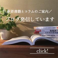 占い・五術専門台湾書籍オンライン書店サイト・ひなた網路台湾書籍部ブログ