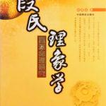 段氏理象学-盲派命理研究- 段建業著 3,600円