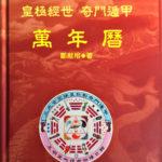 皇極経世奇門遁甲萬年暦 鄭献榕著 9,600円