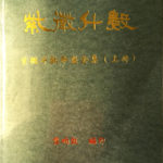 紫微斗數命盤全集(上下冊) 龔畇甄著 12,000円