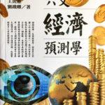 六爻経済予測学 王虎應、劉鐵卿著 4,800円