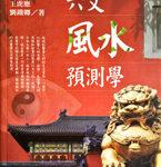 六爻風水預測學  王虎應,劉鐵卿著 4,800円