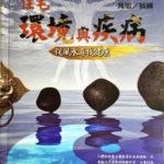 住宅環境與疾病【從風水找健康】 王虎應、劉鐵卿著 4,800円