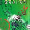 黄寶占卜實例 第二集  黄金寶著 2,400円