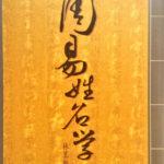 周易姓名学 林箕賢著 3,920円