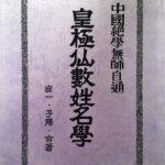 皇極仙数姓名学 宏一・子陽 合著 8,000円