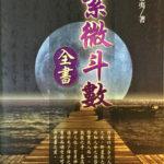 紫微斗数全書(進源書局版) 陳希夷著 2,200円