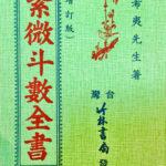 紫微斗数全書(竹林書局版) 陳希夷著 3,000円