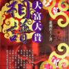 大富大貴相譜 蕭湘居士著 2,200円