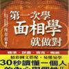 第一次學面相學就做對 陳哲毅著 2,200円