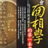 學會面相學的第一本書 陳哲毅著 2,200円