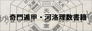 奇門遁甲・河洛理数書籍カテゴリー
