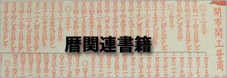 暦関連書籍カテゴリー